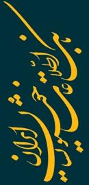بانک اطلاعات خوشنویسان ایران